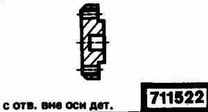 Код классификатора ЕСКД 711522