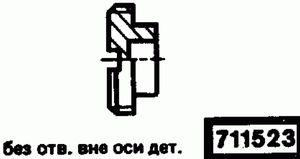 Код классификатора ЕСКД 711523