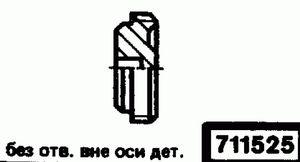 Код классификатора ЕСКД 711525