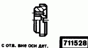 Код классификатора ЕСКД 711528