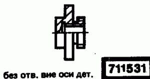 Код классификатора ЕСКД 711531