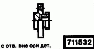 Код классификатора ЕСКД 711532