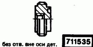 Код классификатора ЕСКД 711535