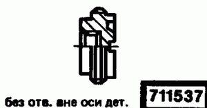 Код классификатора ЕСКД 711537