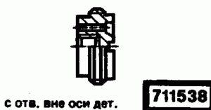 Код классификатора ЕСКД 711538