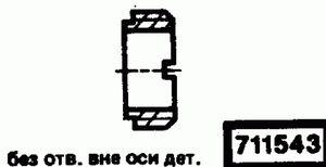 Код классификатора ЕСКД 711543