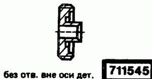 Код классификатора ЕСКД 711545