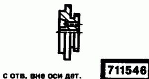 Код классификатора ЕСКД 711546