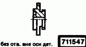 Код классификатора ЕСКД 711547