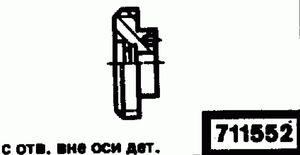 Код классификатора ЕСКД 711552
