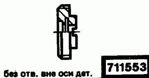Код классификатора ЕСКД 711553