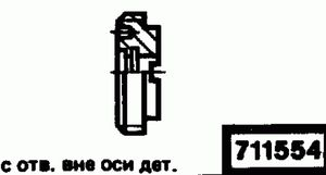 Код классификатора ЕСКД 711554