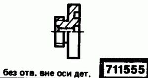Код классификатора ЕСКД 711555