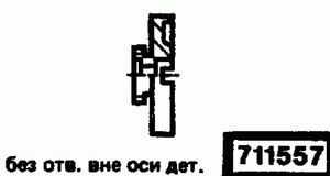 Код классификатора ЕСКД 711557
