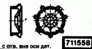 Код классификатора ЕСКД 711558