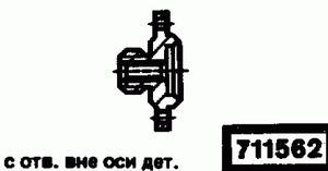 Код классификатора ЕСКД 711562