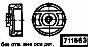 Код классификатора ЕСКД 711563