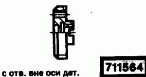 Код классификатора ЕСКД 711564
