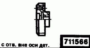 Код классификатора ЕСКД 711566