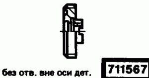 Код классификатора ЕСКД 711567