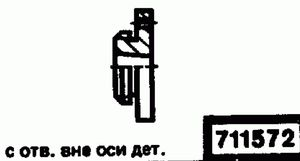Код классификатора ЕСКД 711572