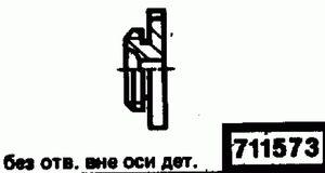 Код классификатора ЕСКД 711573