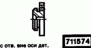 Код классификатора ЕСКД 711574