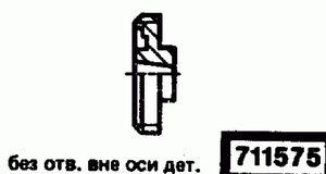 Код классификатора ЕСКД 711575