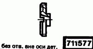 Код классификатора ЕСКД 711577