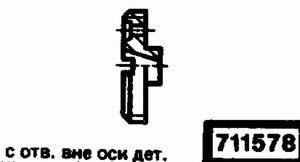 Код классификатора ЕСКД 711578