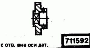 Код классификатора ЕСКД 711592