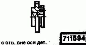 Код классификатора ЕСКД 711594