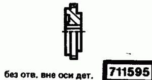 Код классификатора ЕСКД 711595