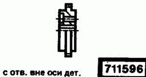 Код классификатора ЕСКД 711596