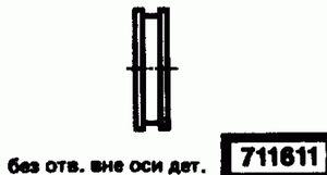 Код классификатора ЕСКД 711611