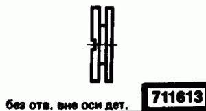 Код классификатора ЕСКД 711613