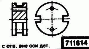 Код классификатора ЕСКД 711614