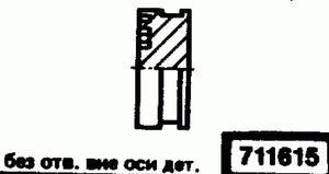 Код классификатора ЕСКД 711615