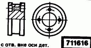 Код классификатора ЕСКД 711616