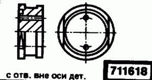Код классификатора ЕСКД 711618