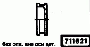 Код классификатора ЕСКД 711621