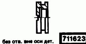 Код классификатора ЕСКД 711623