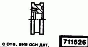 Код классификатора ЕСКД 711626