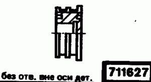 Код классификатора ЕСКД 711627