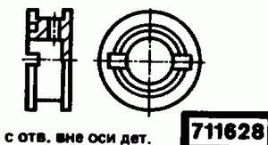 Код классификатора ЕСКД 711628