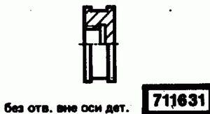 Код классификатора ЕСКД 711631