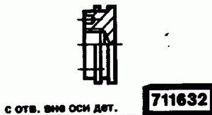 Код классификатора ЕСКД 711632