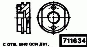 Код классификатора ЕСКД 711634