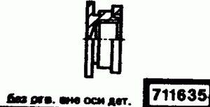 Код классификатора ЕСКД 711635