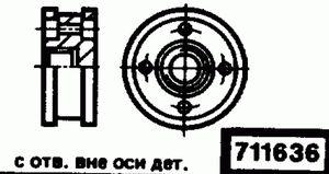 Код классификатора ЕСКД 711636